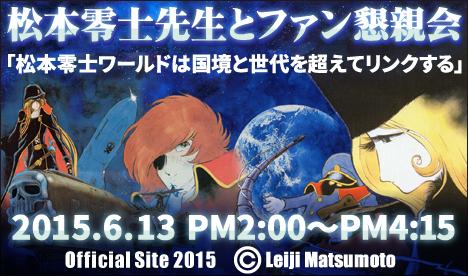 http://pixiv-zingaro.jp/wp-content/banner/109/150518leiji_event.jpg