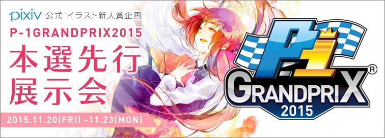 「P-1GRANDPRIX2015本選先行展示会」 | 2015.11.20-11.23