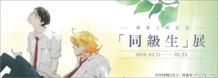 -劇場上映記念-「同級生」展 | 2016.02.11-02.23