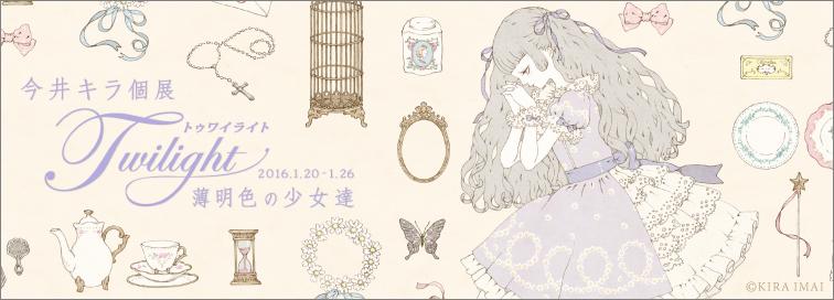 今井キラ個展「トゥワイライト ―薄明色の少女達―」id=