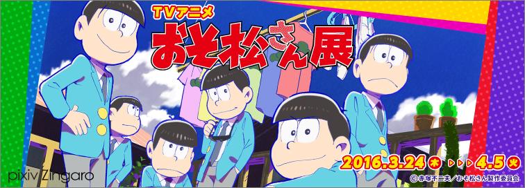 TVアニメ「おそ松さん」展