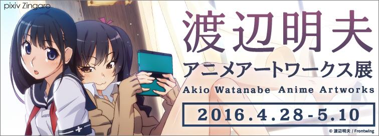「渡辺明夫 アニメアートワークス展」 | 2016.04.28 – 05.10
