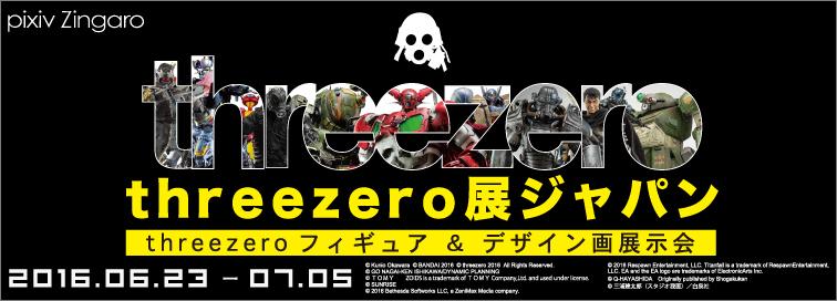 threezero展示会Japan | 2016.06.23 – 07.05