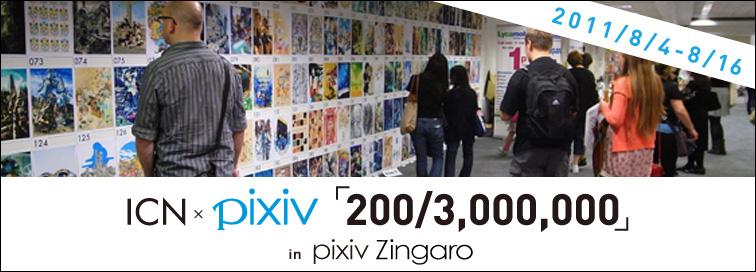 ICN×pixiv『200/3,000,000』in pixiv Zingaroエントリーバナー