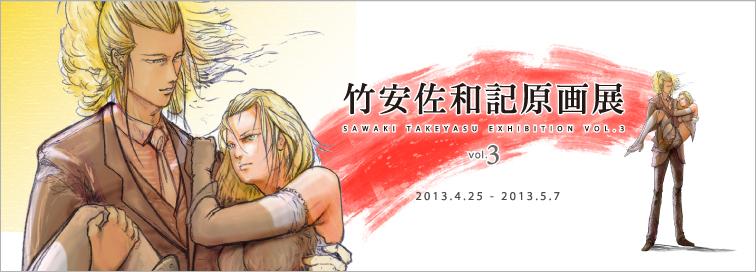 竹安佐和記原画展 vol.3