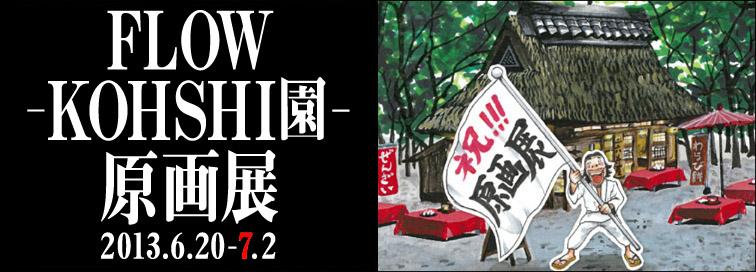 「FLOW ーKOHSHI 園ー原画展」 Powerd by CD&DL でーた