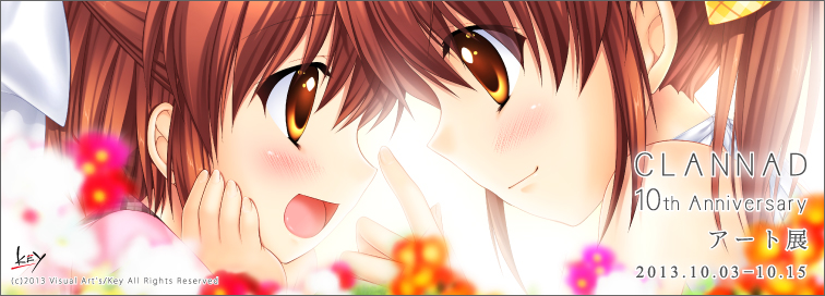 CLANNAD 10th Anniversary アート展