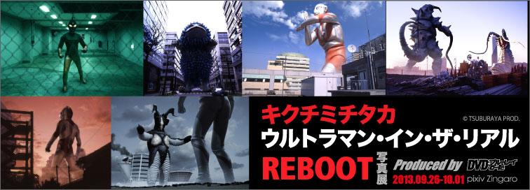 キクチミチタカ『ウルトラマン・イン・ザ・リアル REBOOT』写真展produced by DVD&ブルーレイでーた