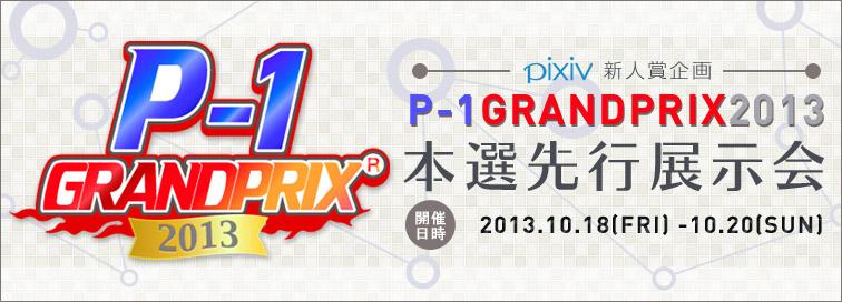 P-1GRANDPRIX2013 本選先行展示会