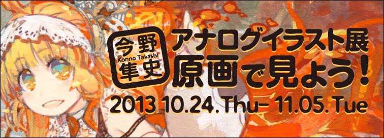 今野隼史アナログイラスト展「原画で見よう!」