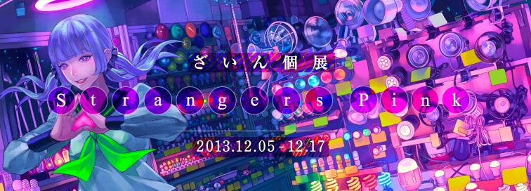 ざいん個展「ストレンジャーズ・ピンク」