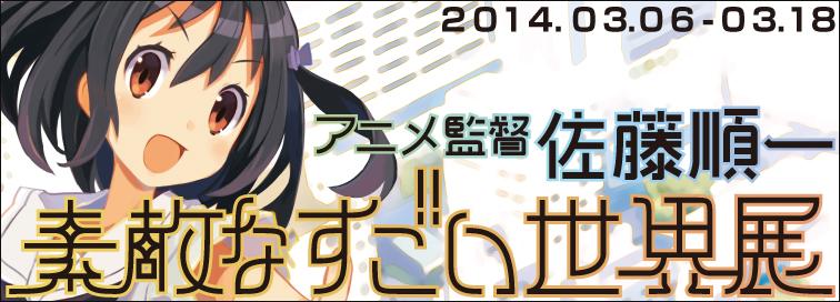 アニメ監督・佐藤順一 「素敵な すごい 世界展」
