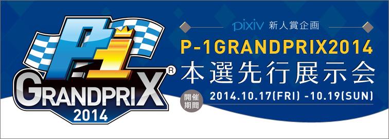 p1-grandprix2014