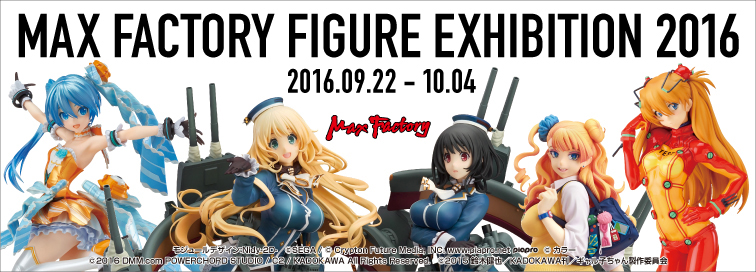 MAX FACTORY FIGURE EXHIBITION 2016 | 2016.09.22-10.04
